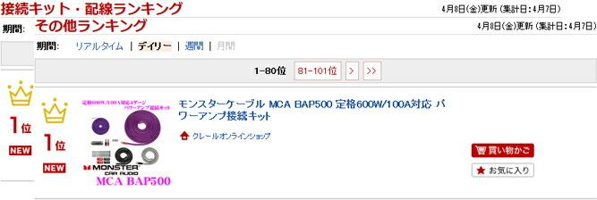 MCA BAP500 4AWGパワーアンプ接続キット 定格600W/100A対応 モンスターケーブル