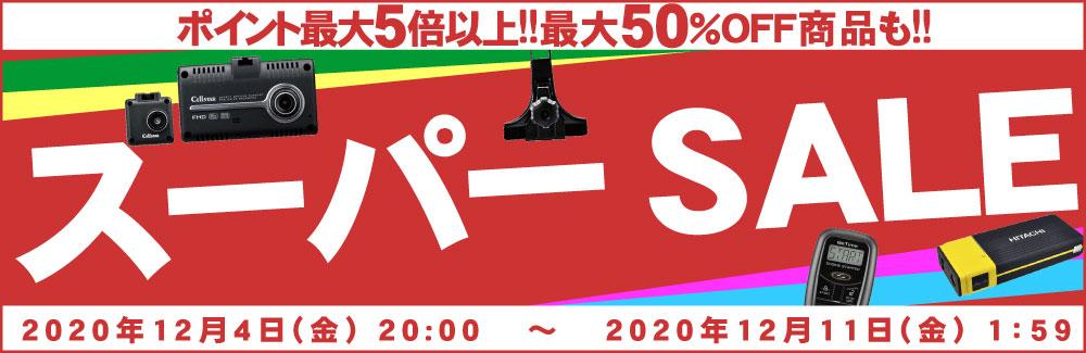 202012SSバナー