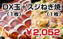 DX焼+スジねぎ焼