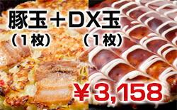 豚玉+DX焼