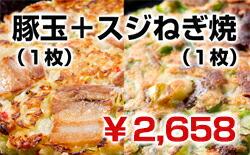 豚玉+スジねぎ焼