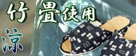 竹・畳使用スリッパ