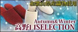 高野口産織物使用スリッパ