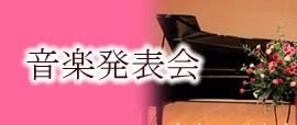 ピアノ 音楽の発表会で