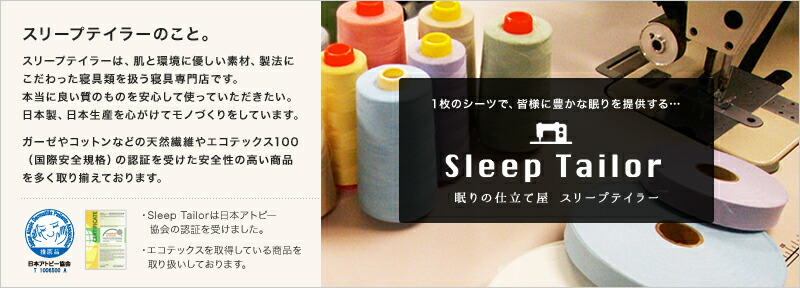 1枚のシーツで、皆様に豊かな眠りを提供