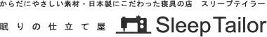 からだにやさしい素材と日本製にこだわった寝具の店 スリープテイラー