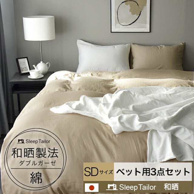 ベッド用セミダブルサイズ3点セット