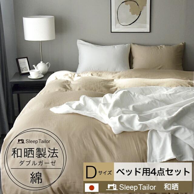 ベッド用ダブルサイズ4点セット