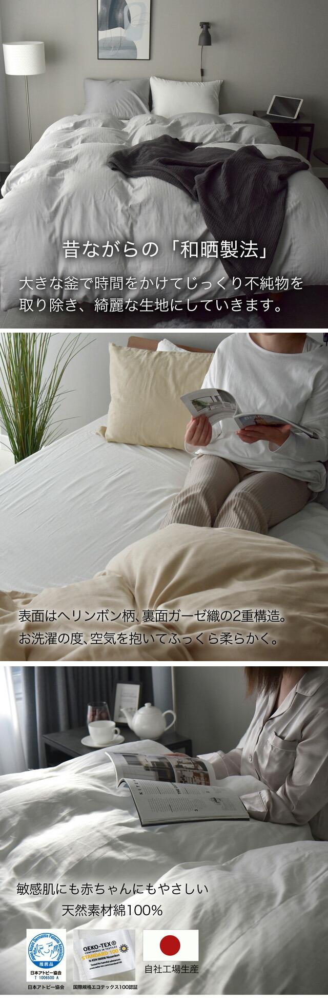 ガーゼのやわらかな肌触りを最大限に生かした和晒製法は、心地よい眠りを誘います。