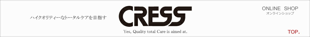 CRESS -クレス-:品質にこだわりのトータルケアを目指すオンラインショップ、 −クレス−。