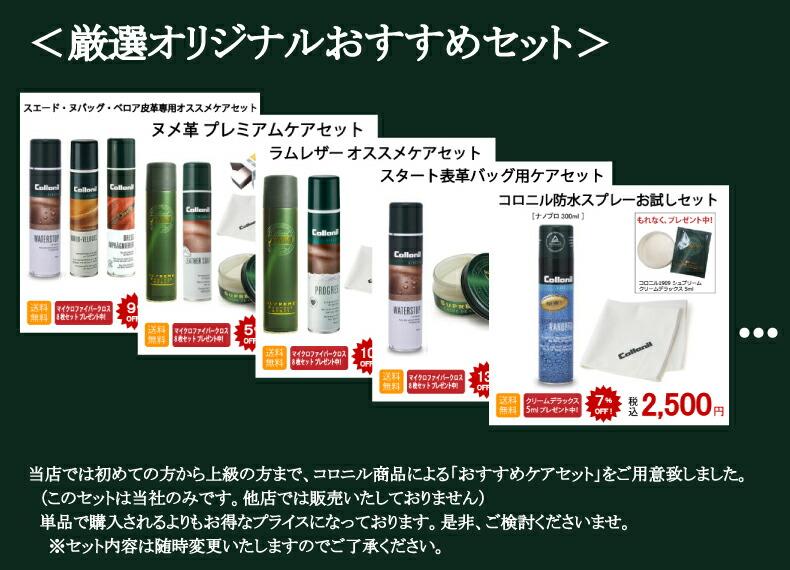 <-株式会社クレス- レザーリペア厳選オリジナルおすすめセット>