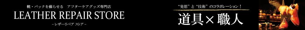 レザーリペア ストア:靴・鞄など皮革製品のアフターケアグッズ専門店、レザーリペア ストア。