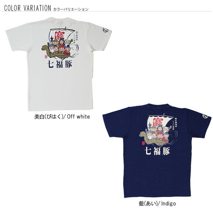和柄Tシャツ クルーネック 美豚 七福豚 つむぎ天竺 スラブ天竺 半袖Tシャツ メンズ レディース トップス