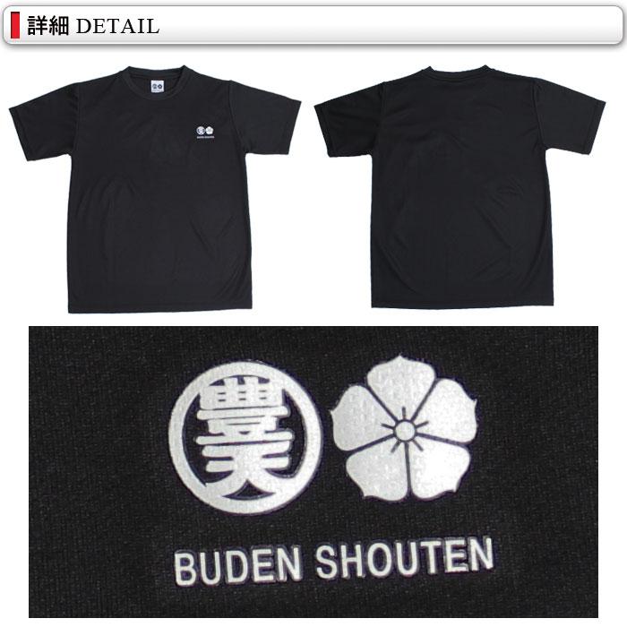 豊天商店 転写ロゴ 吸汗速乾UV消臭 半袖Tシャツ