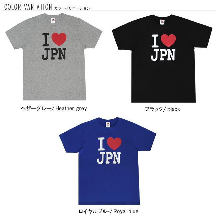 和柄 Tシャツ クルーネック IハートJAPAN JPN天竺半袖Tシャツ アイハートジャパン 日本語 日本 お土産 Tシャツ メンズ レディース 半袖 トップス