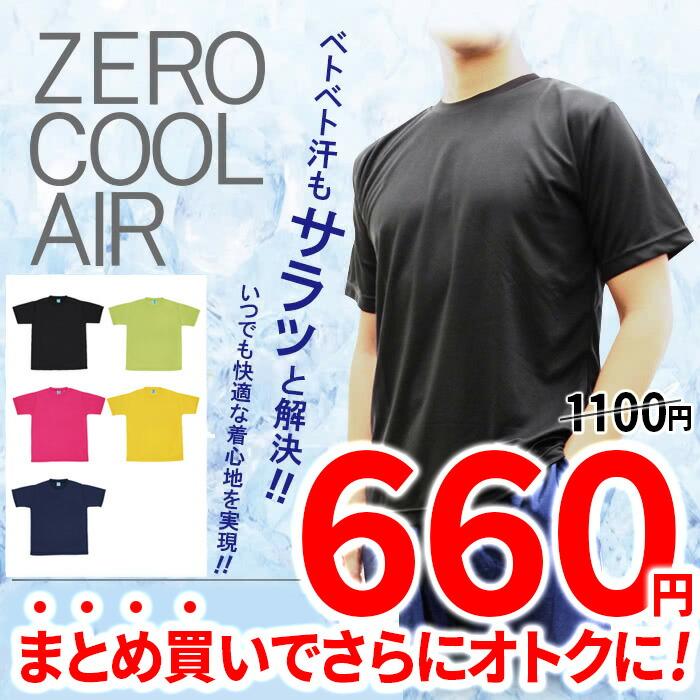 和柄Tシャツ メンズ 無地 半袖Tシャツ 吸汗速乾 ドライ スポーツ アウトドア レジャー メンズ Tシャツ トップス