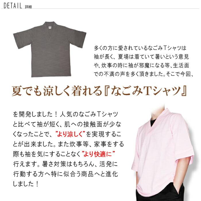 和柄 Tシャツ メンズ レディース 和風Tシャツ なごみモダンシリーズ Vネック なごみ五分袖Tシャツ つむぎ天竺 着心地 サラサラ生地 フィット感 着物風 着物仕立て トップス