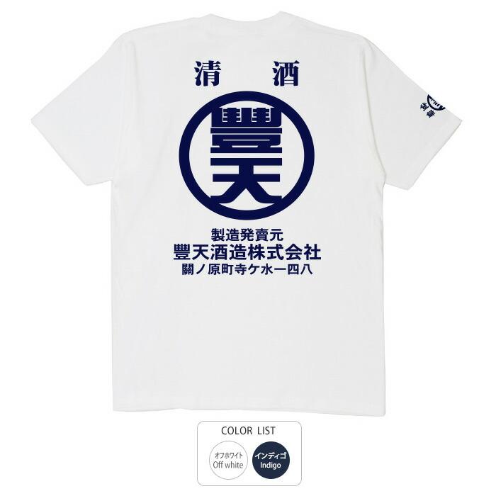Tシャツ 半袖 豊天商店 清酒