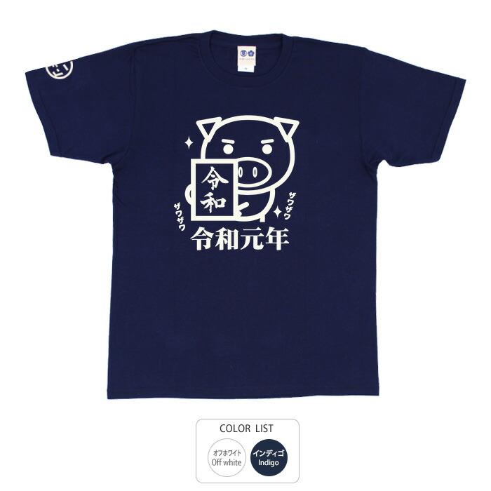 Tシャツ 半袖 豊天商店 令和美豚