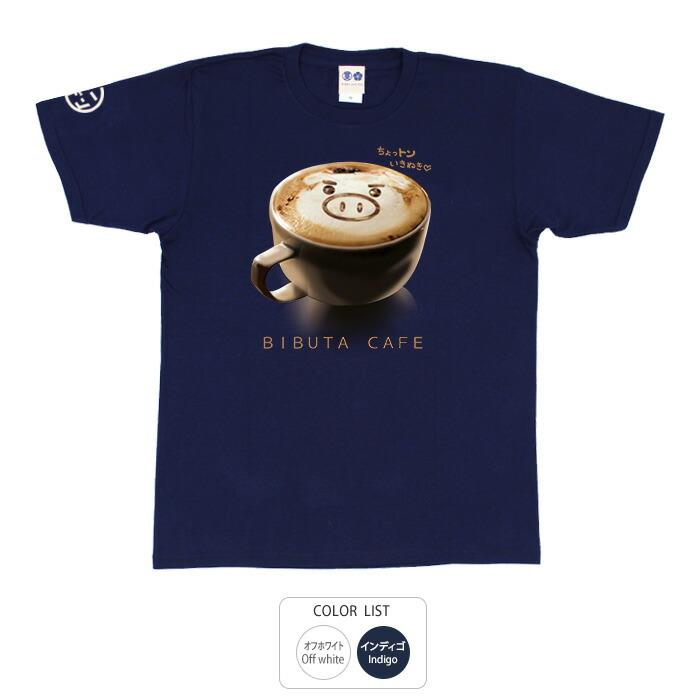 Tシャツ 半袖 豊天商店 BIBUTA CAFE