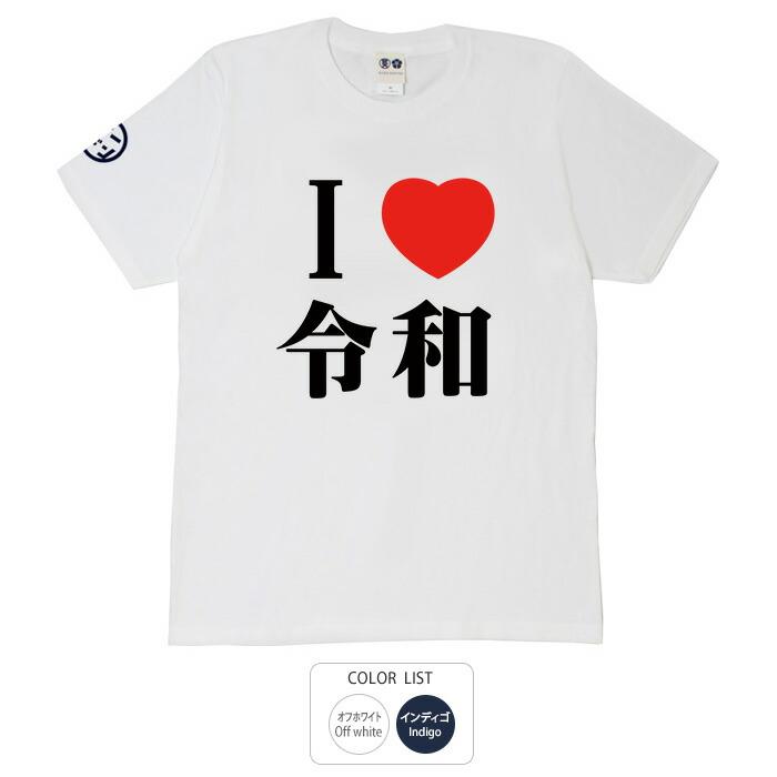 Tシャツ 半袖 豊天商店 Iラブ令和