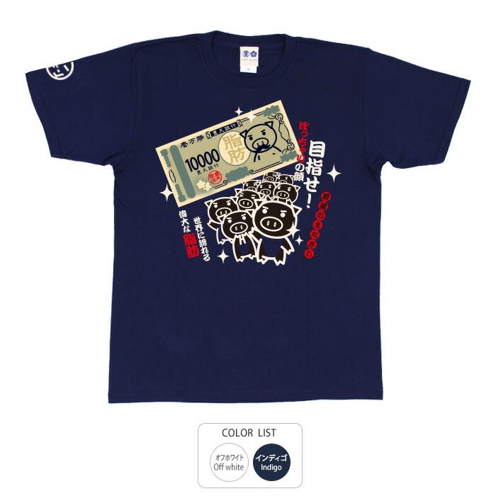 Tシャツ 半袖 豊天商店 壱万豚 新紙幣