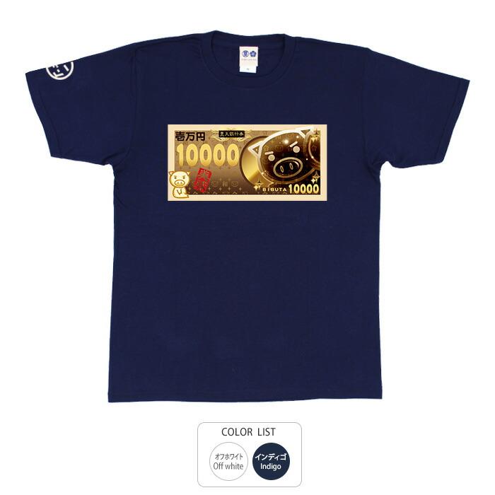 Tシャツ 半袖 豊天商店 美豚の新紙幣和