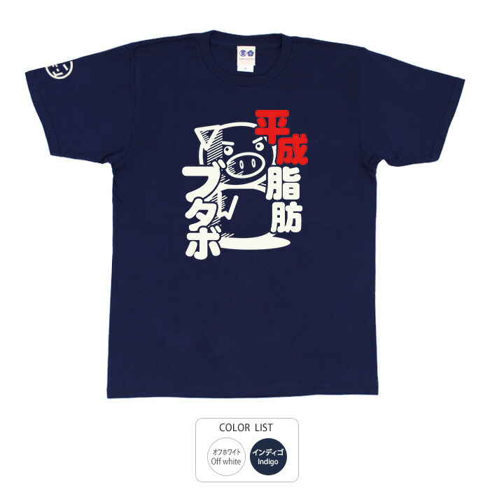 Tシャツ 半袖 豊天商店 平成脂肪ブタボ