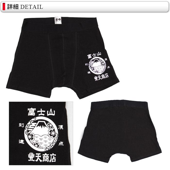 豊天商店 富士山ボクサーパンツ 詳細