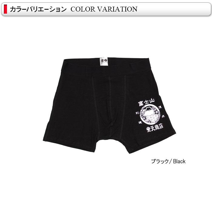 豊天商店 富士山ボクサーパンツ カラー