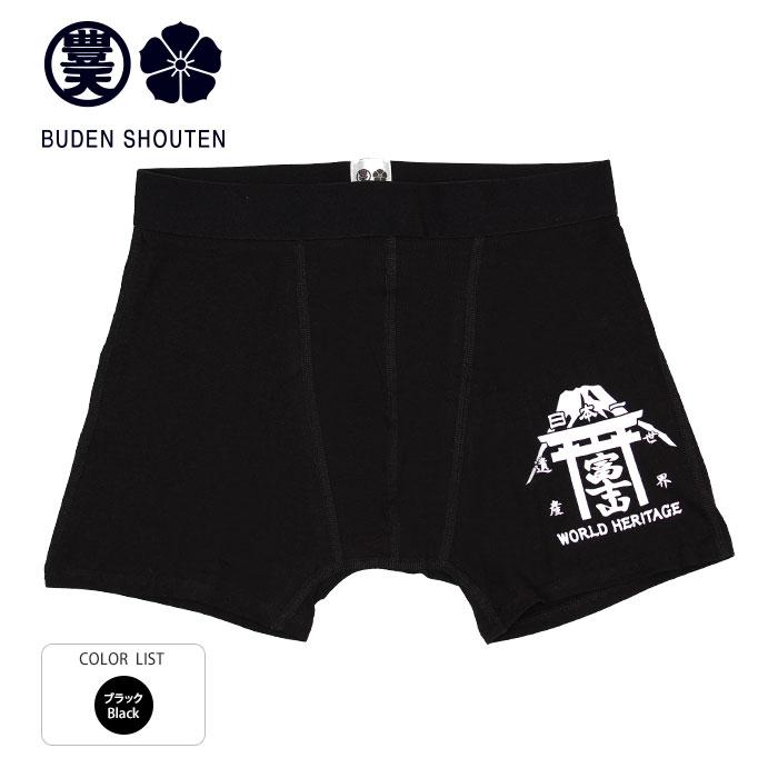 豊天商店 富士山 日本一ボクサーパンツ