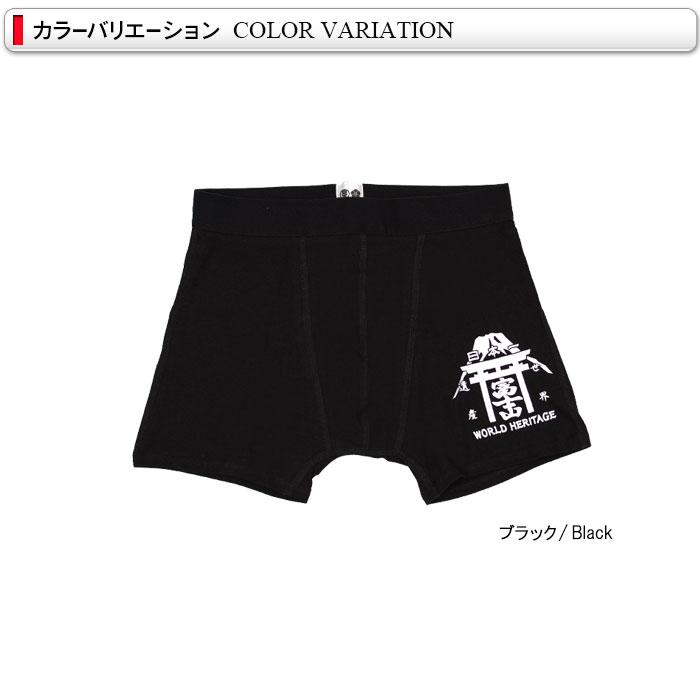 豊天商店 富士山 日本一ボクサーパンツ カラー