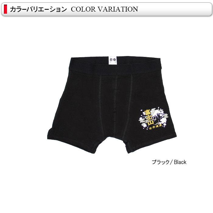 豊天商店 富士山 世界遺産ボクサーパンツ カラー