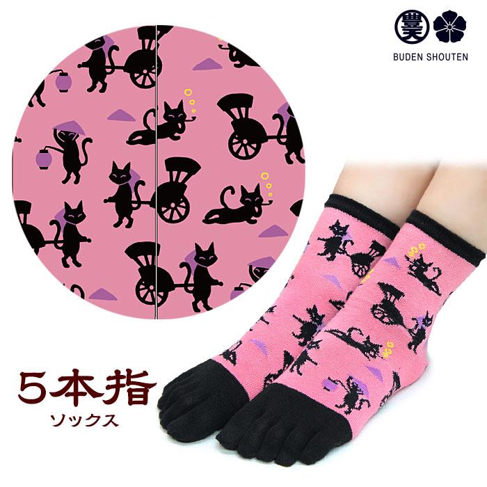 和柄 靴下 和風猫柄5本指靴下 ソックス 冷えとり靴下 レディース