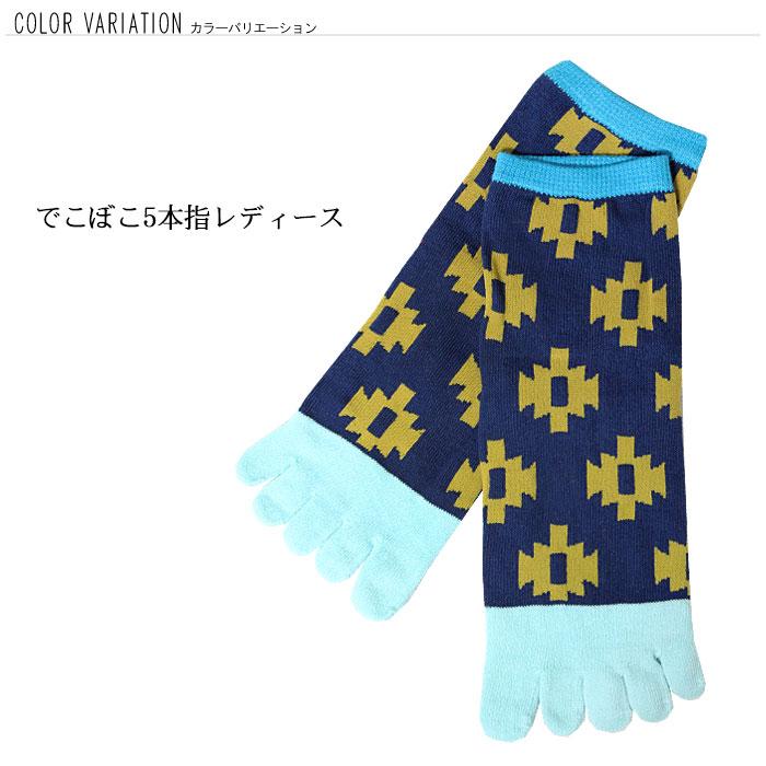 和柄 靴下 でこぼこ柄5本指靴下 ソックス 冷えとり靴下 レディース