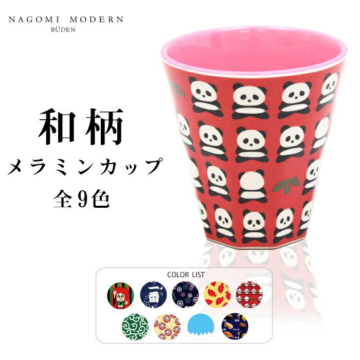 和柄コップ なごみモダン メラミンカップ コップ 全9柄 キュート アニマル  プリント柄