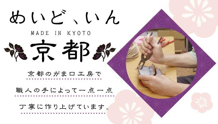 日本製 職人が1つ1つ丁寧に作っています がま口