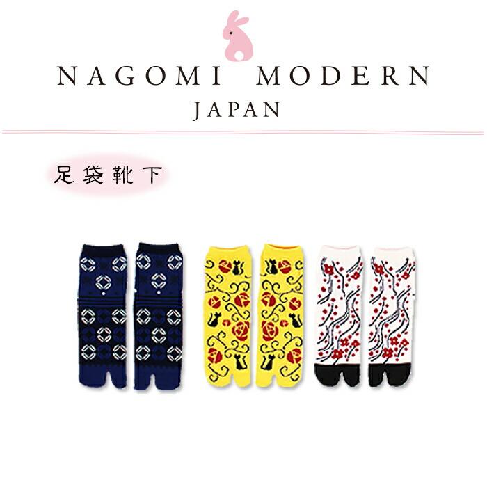 なごみモダン 靴下 足袋 NAGOMIMODERN レディース ソックス 可愛い オシャレソックス 和柄 花柄 美豚柄 寿司柄 猫柄 だるま柄