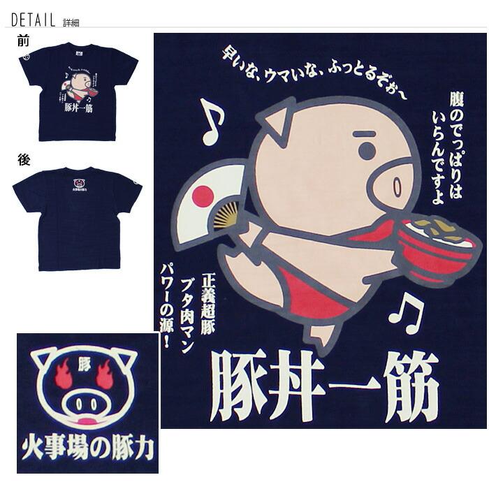 【キッズ】和柄Tシャツ クルーネック 美豚シリーズ 豚丼一筋 美豚 スラブ天竺 半袖Tシャツ  おもしろT キッズ トップス
