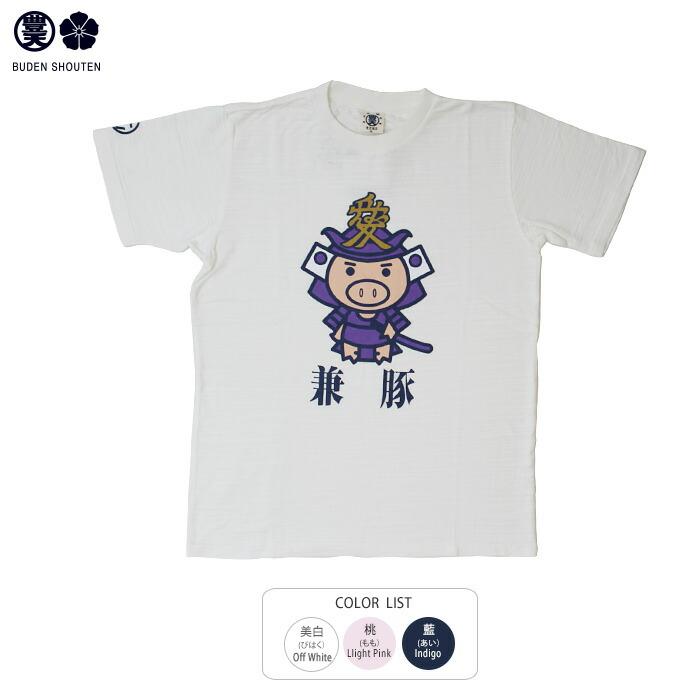 和柄Tシャツ クルーネック 豚将シリーズ 兼豚 直江兼続 美豚 スラブ天竺 半袖Tシャツ  おもしろT メンズ レディース トップス