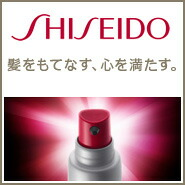 SHISEIDO 資生堂