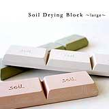 soilドライングブロック
