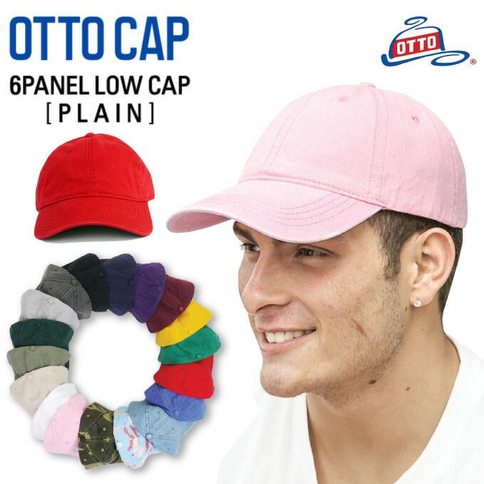 OTTO PROSTYLE CAP LOWCAP 無地