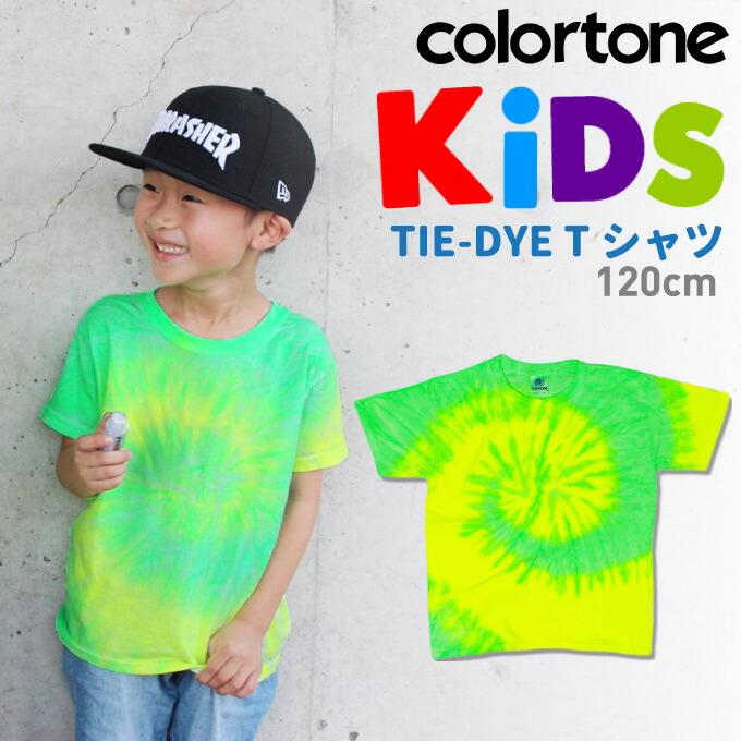 タイダイ Tシャツ KIDS キッズ
