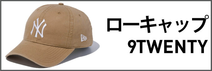 NEW ERA 9TWENTY LOW CAP ニューエラ