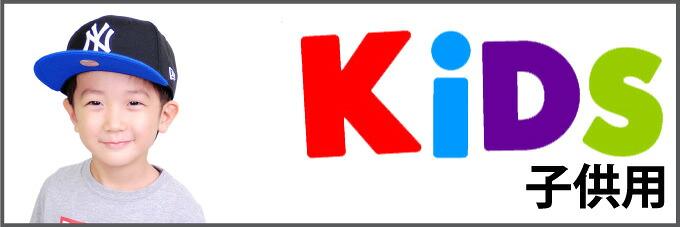 NEW ERA KIDS 子供 キッズ ニューエラ