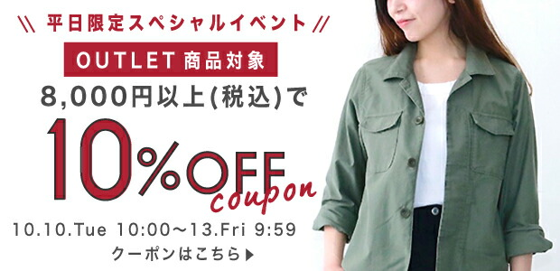 OUTLET商品対象8,000万円以上(税込)ご購入で10%OFFクーポン