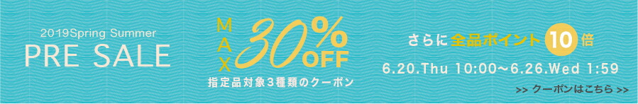 """MAX30%OFFプレセール"""