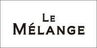 Le Melangeルメランジュ