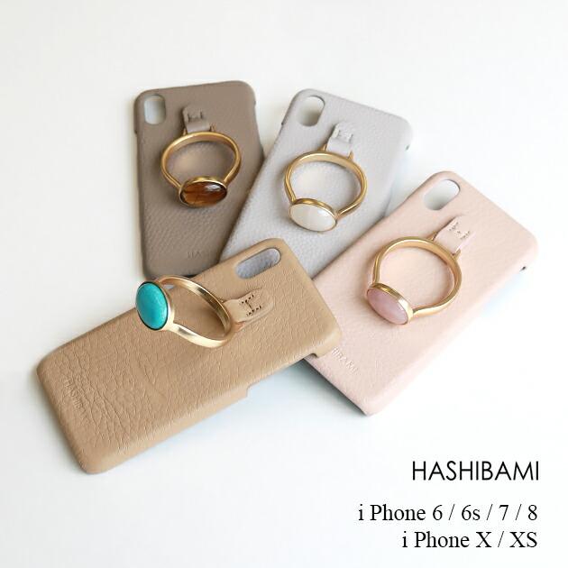 Hashibami *ハシバミ 天然石リングiPhoneケース【6/6s/7/8,X/XS対応ケース】